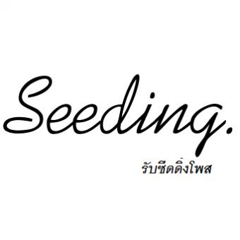 บริการรับ seeding post