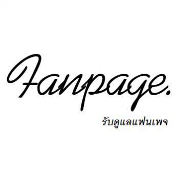 บริการรับดูแลแฟนเพจ Fanpage