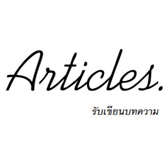 บริการรับจ้างเขียนบทความ