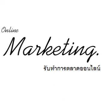 รับทำการตลาดออนไลน์ Online marketing